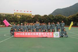 热烈祝贺阳光人寿福州邮政项目拓展训练营圆满成功