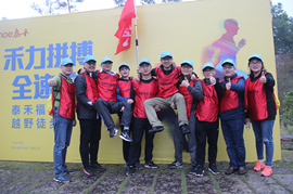热烈祝贺泰禾福州区域管理团队2019年越野徒步活动圆满成功