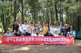 热烈祝贺扬子江药业集团福建零售2020海岛拓展活动圆满成功